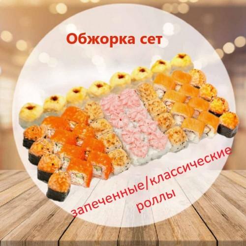 """Обновленный Сет """"Обжорка"""""""