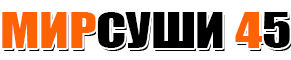 """""""Мир Суши 45"""" / Суши / Роллы / Wok / Доставка суши и роллов в кургане акции скидки"""